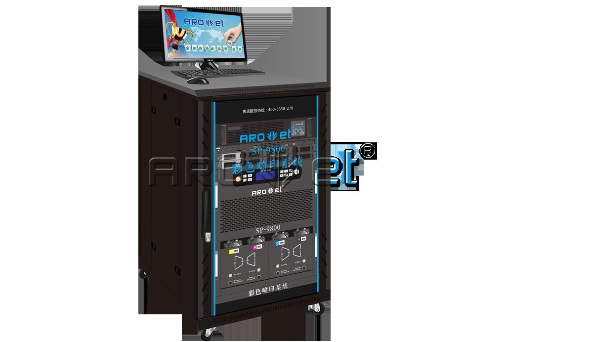 SP-9800 UV彩色可变数据喷码系统