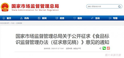 新版《食品标识监督管理办法》规定食品标签喷印不得出现它们