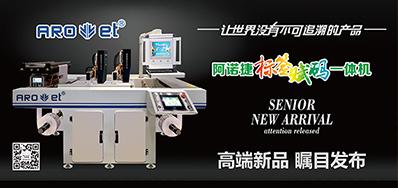 UV喷码机设备解密食品安全的油墨问题
